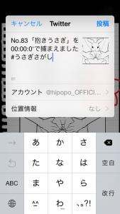 press_tweet