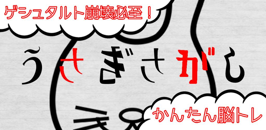 usagisagashi